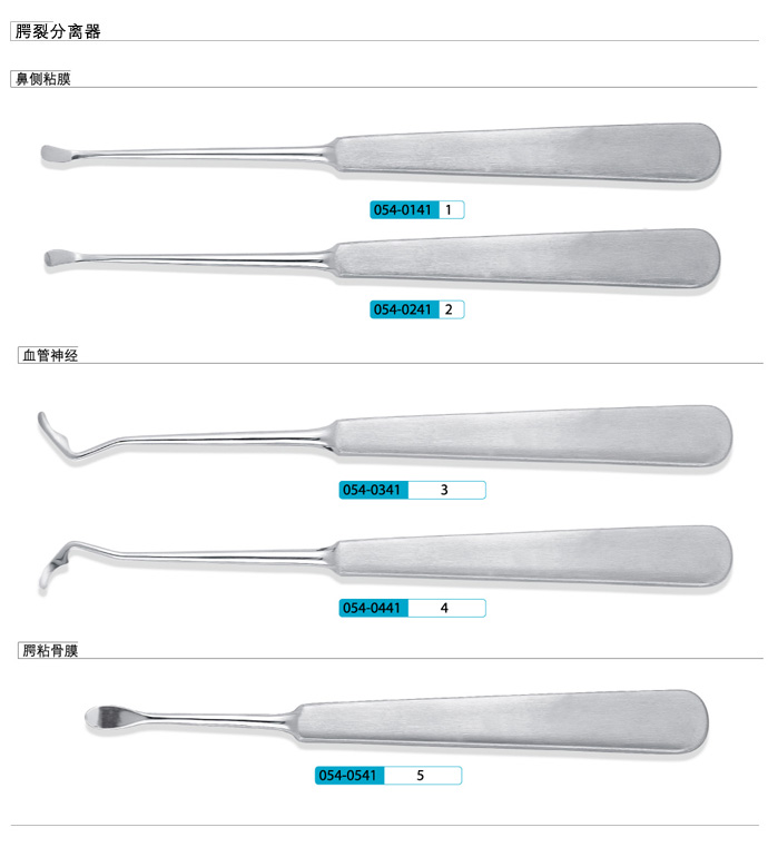 Cleft Palate Instrument